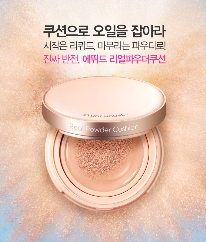 Etude-House-Real-Powder-Cushion-SPF50