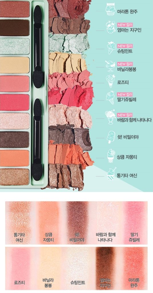 Etude_House_Play_Color_Eyes_Ice_van_1